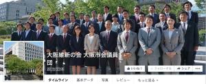 大阪維新の会 大阪市会議員団Facebook